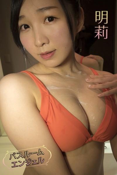 明莉 バスルーム・エンジェル【image.tvデジタル写真集】