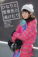 FES☆TIVE青葉ひなり 1st写真集「ひなりと雪景色と湯けむり」
