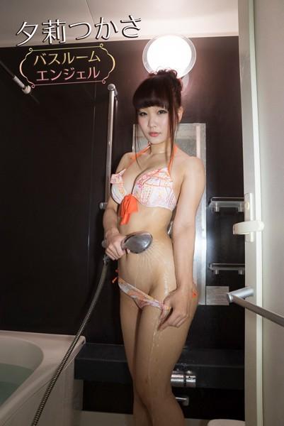 バスルーム・エンジェル 夕莉つかさ【image.tvデジタル写真集】