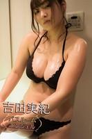 バスルーム・エンジェル 吉田実紀