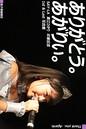 ありがとう。あがりぃ。SAY-LA 東江ひかり 卒業記念 1st & Last写真集