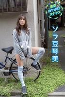 東京おでかけスナップ ソラ豆琴美