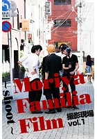Moriya Familia Film 〜shoot〜 撮影現場 vol.1