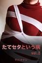 たてセタという病 vol.2
