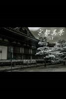 京都異景 vol.1