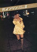 月刊 インリン・オブ・ジョイトイ 2 月刊モバイルアクトレス完全版