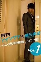 月刊 ソ・イングク×蜷川実花 DIGITAL BOOK 〜二人だけの時間を、もう一度〜 vol.01