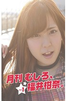 月刊 むしろ、福井柑奈。 Vol.1