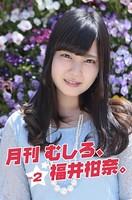 月刊 むしろ、福井柑奈。 Vol.2