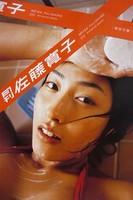 月刊 佐藤寛子 月刊モバイルアクトレス完全版