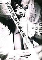 月刊 辰巳奈都子 罪と罰 罪 月刊モバイルアクトレス完全版