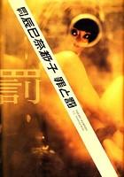 月刊 辰巳奈都子 罪と罰 罰 月刊モバイルアクトレス完全版