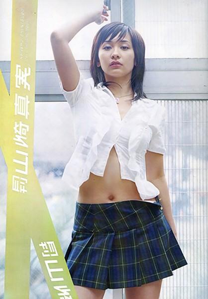 月刊山崎真実 月刊モバイルアクトレス完全版