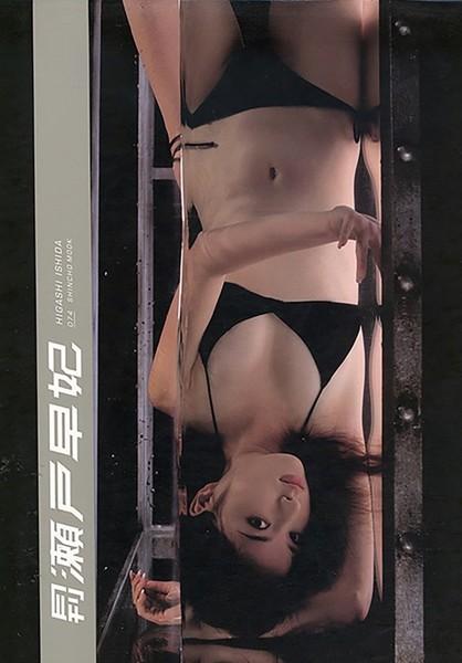 月刊瀬戸早妃 月刊モバイルアクトレス完全版