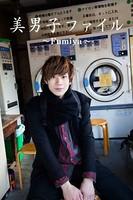 美男子ファイル〜Fumiya〜