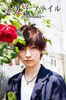 美男子ファイル〜Hiroaki〜