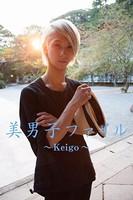 美男子ファイル〜Keigo〜