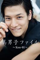 美男子ファイル〜Ken-01〜