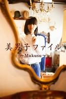 美男子ファイル〜Makusu〜