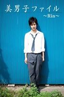 美男子ファイル〜Rin〜