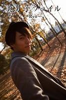 美男子ファイル〜Ryo〜