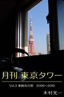月刊 東京タワー vol.3 東麻布の窓 2006-2010