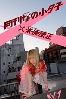 月刊 なの小夕子×米原康正 vol.01