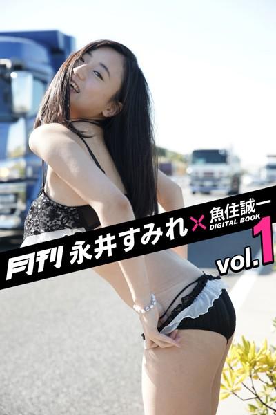 月刊 永井すみれ×魚住誠一 vol.01