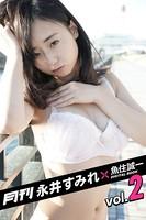 月刊 永井すみれ×魚住誠一 vol.02