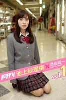 月刊 池上紗理依×魚住誠一 vol.01