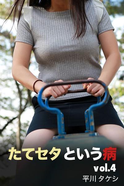 たてセタという病 vol.4
