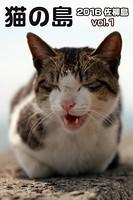 猫の島 2016 佐柳島 vol.1