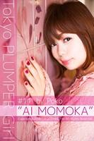 Tokyo PLUMPER Girl #11 'AI MOMOKA'【ぽっちゃり女性の写真集】