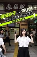 槙田紗子&魚住誠一 東京山手線一周大作戦 vol.1 〜昼の原宿・代々木編〜
