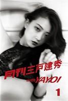 月刊三戸建秀vol.1 with YAYOI