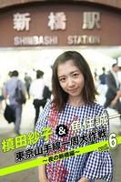 槙田紗子&魚住誠一 東京山手線一周大作戦 vol.6 〜夜の新橋編〜