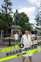 槙田紗子&魚住誠一 東京山手線一周大作戦 vol.5 〜昼の上野編〜