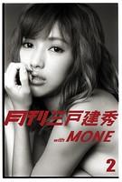 月刊三戸建秀 vol.2 with MONE
