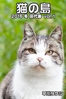 猫の島 2016 冬 田代島 vol.1