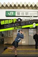 槙田紗子&魚住誠一 東京山手線一周大作戦 vol.9 〜昼の鶯谷編〜