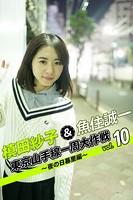 槙田紗子&魚住誠一 東京山手線一周大作戦 vol.10 〜夜の日暮里編〜