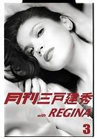 月刊三戸建秀 vol.3 with REGINA