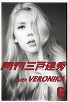 月刊三戸建秀 vol.6 with VERONIKA