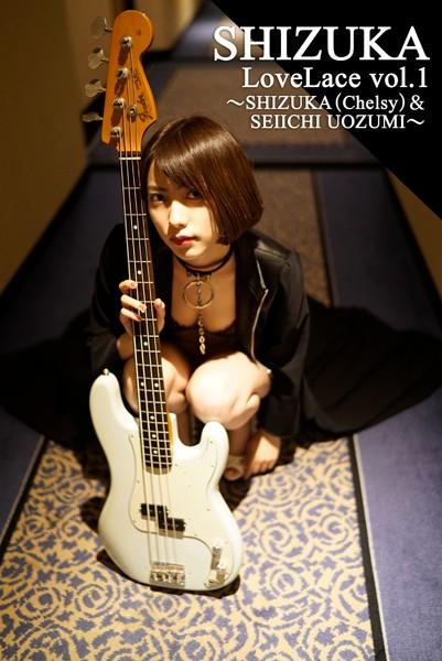 SHIZUKA LoveLace vol.1〜SHIZUKA(Chelsy)&SEIICHI UOZUMI〜