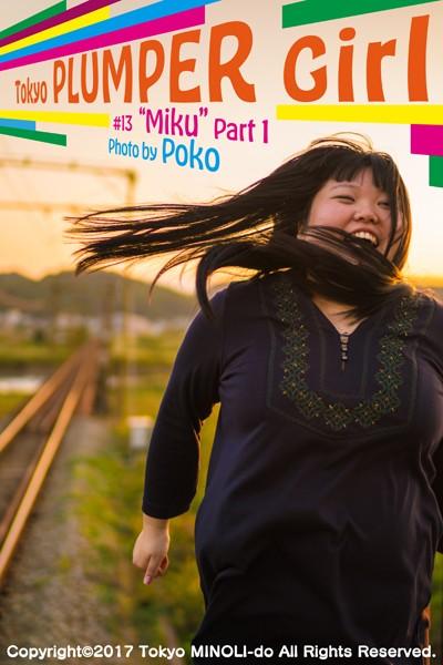 Tokyo PLUMPER Girl #13 'Miku' Part 1