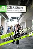 槙田紗子&魚住誠一 東京山手線一周大作戦 vol.13 〜昼の浜松町編〜