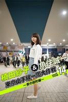 槙田紗子&魚住誠一 東京山手線一周大作戦 vol.14 〜夜の田町編〜