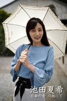 池田夏希 日傘の女 川越にて