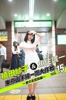 槙田紗子&魚住誠一 東京山手線一周大作戦 vol.15 〜夜の五反田編〜