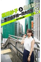 槙田紗子&魚住誠一 東京山手線一周大作戦 vol.16 〜昼の渋谷編〜